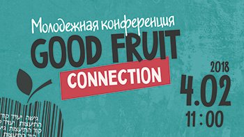 GoodFruitConnection 2018
